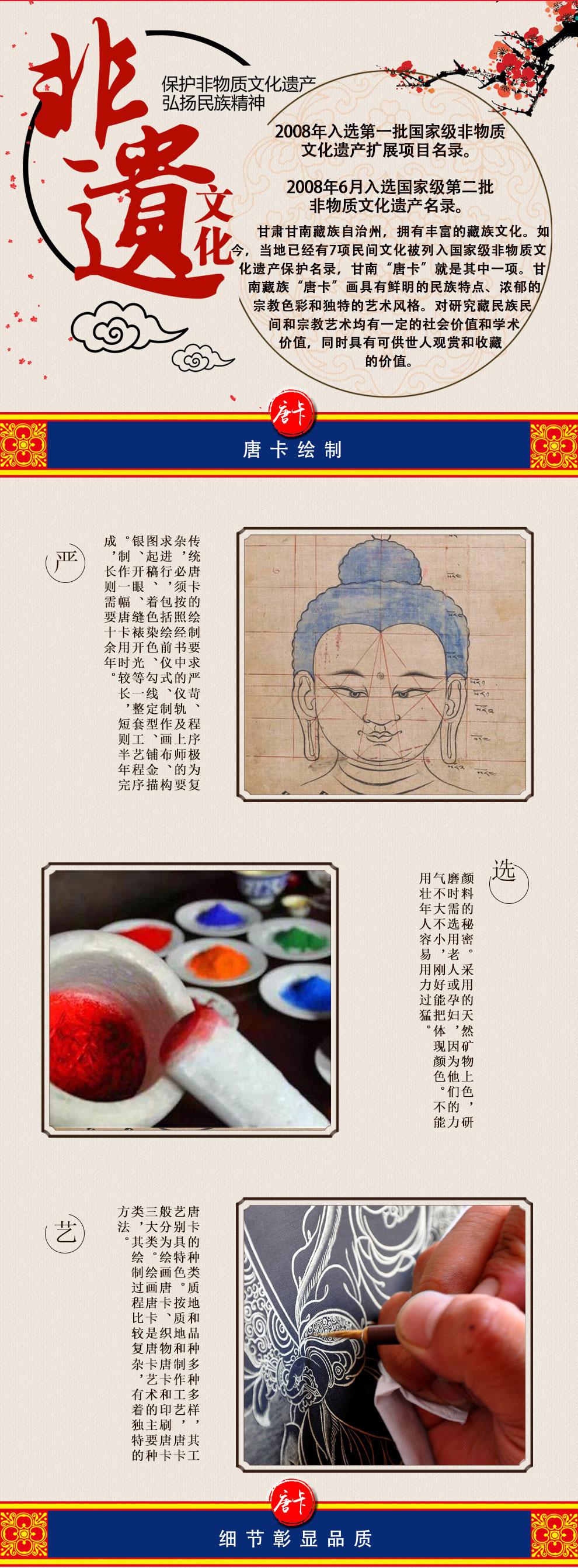 纯手绘描金六字真言坛城唐卡