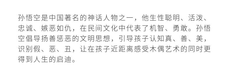 中国木偶剧院官方出品 《西游记》孙悟空精品提线木偶