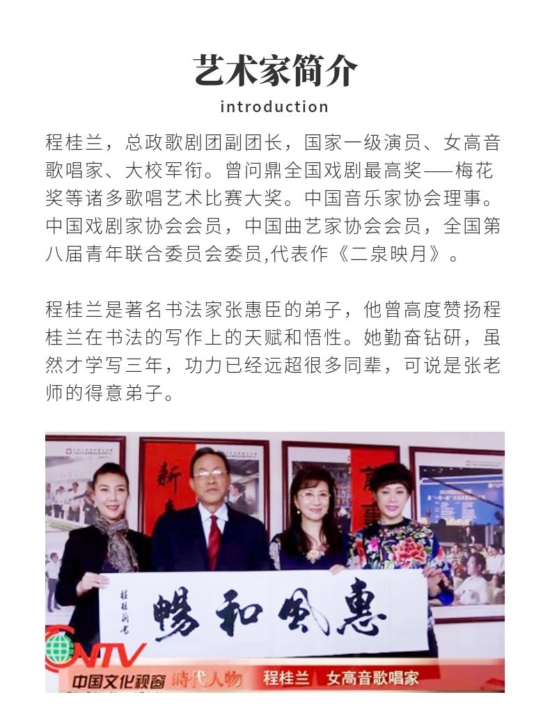 著名歌唱家程桂兰书法作品《惠风和畅》
