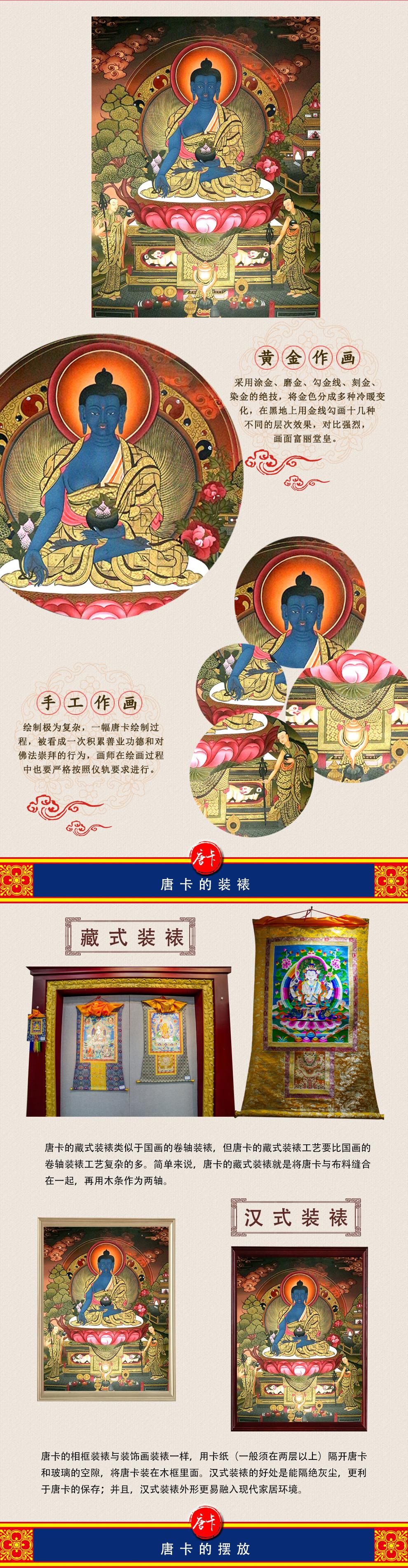 藏传佛教唐卡药师佛手绘佛像画