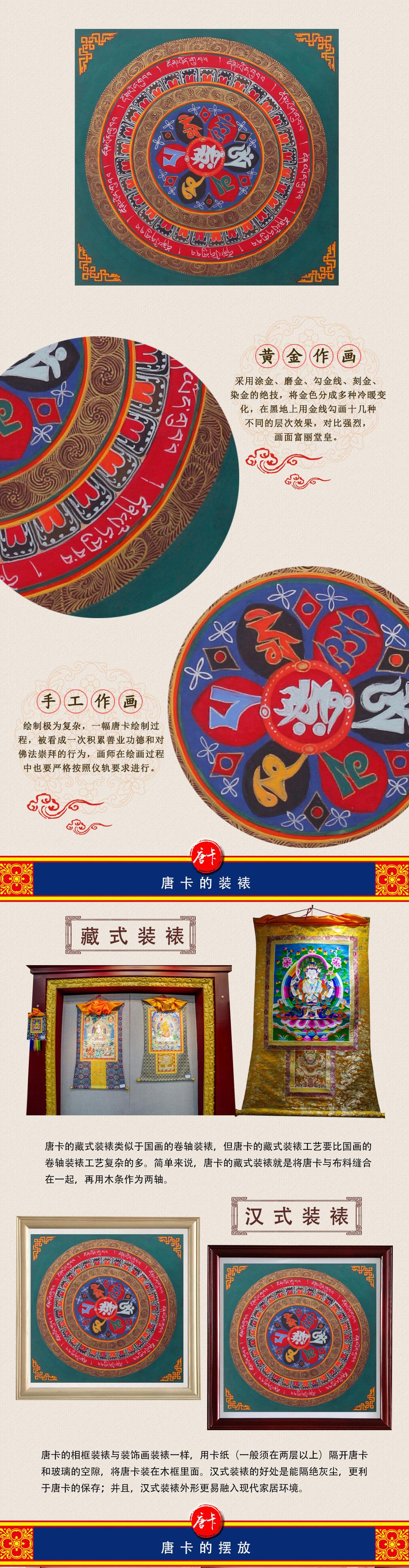 手绘描金坛城唐卡装饰画