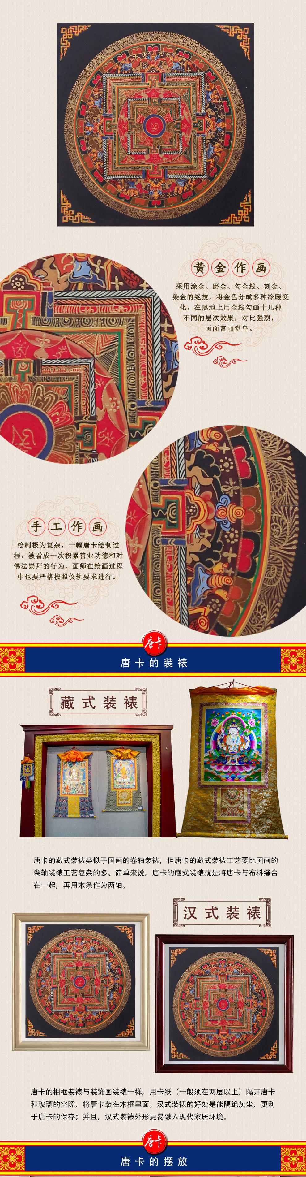 藏式纯手工描金坛城唐卡