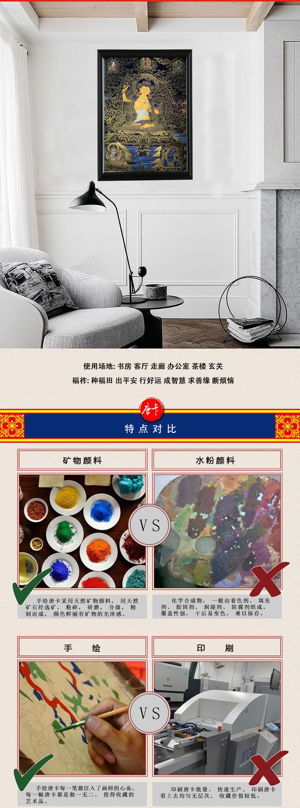 西藏纯手工绘制文殊菩萨唐卡