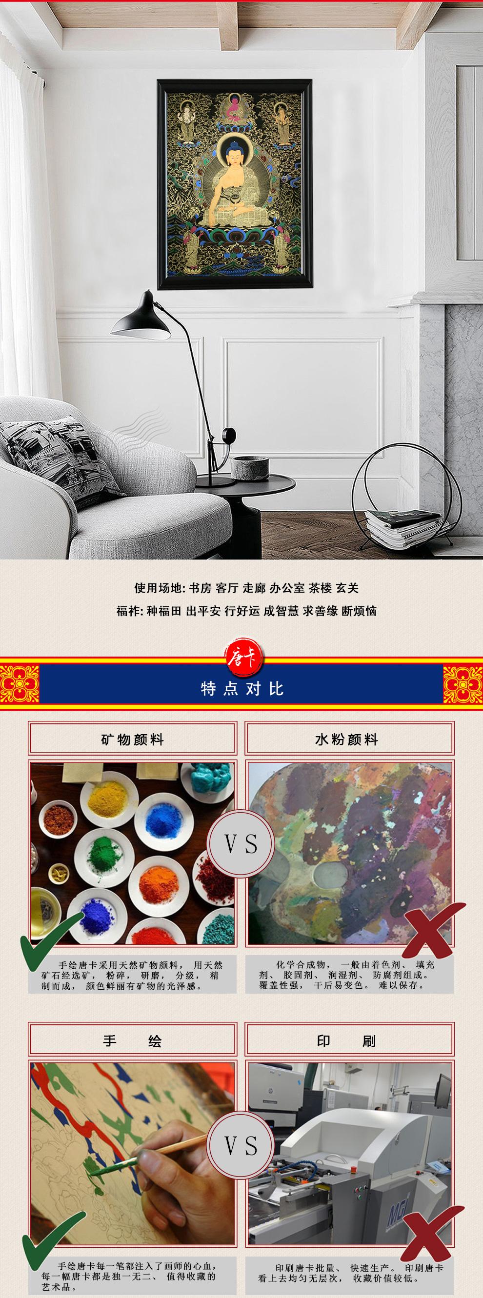 西藏天然矿物颜料手绘药师佛唐卡