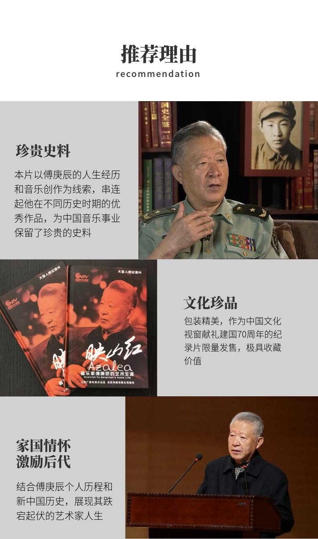 《音乐家傅庚辰的艺术生涯》人物记录片
