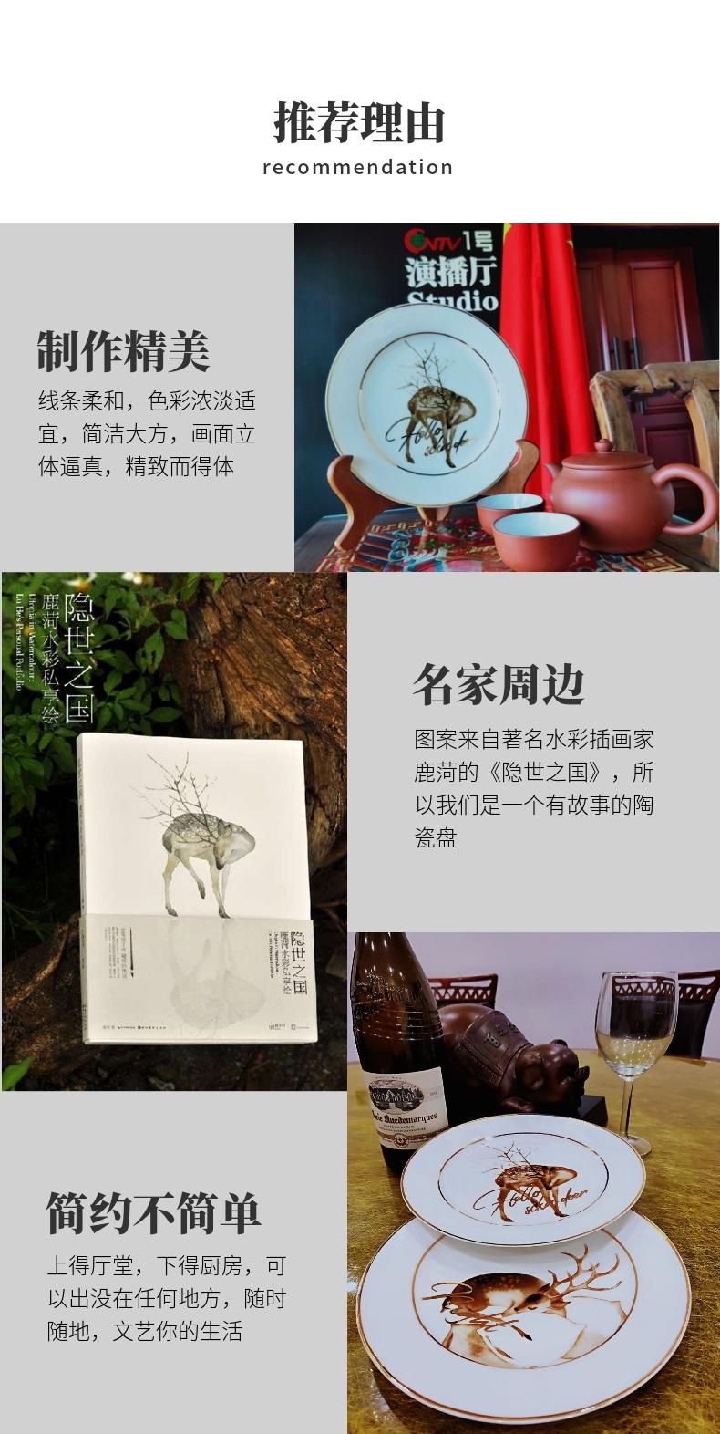 水彩插画家—鹿菏 创意插画陶瓷盘