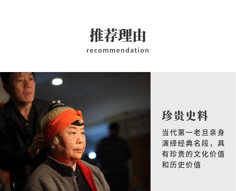 著名京剧老旦李鸣岩经典剧目教学CD