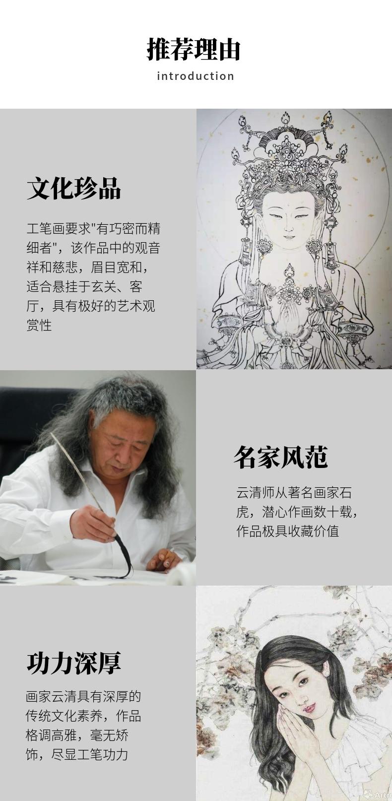 画家雲清工笔画作品《观音》