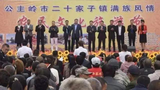 公主岭市二十家子满族镇举办第六届满族风情农民文化旅游节
