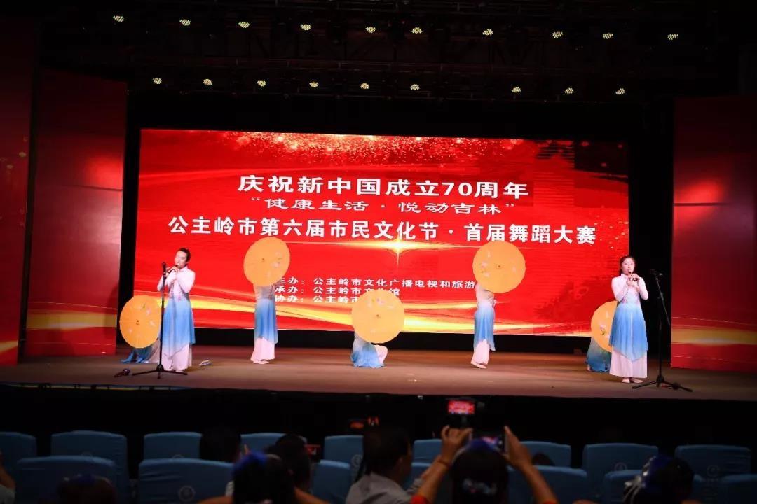 公主岭市第六届市民文化节·首届舞蹈大赛圆满结束