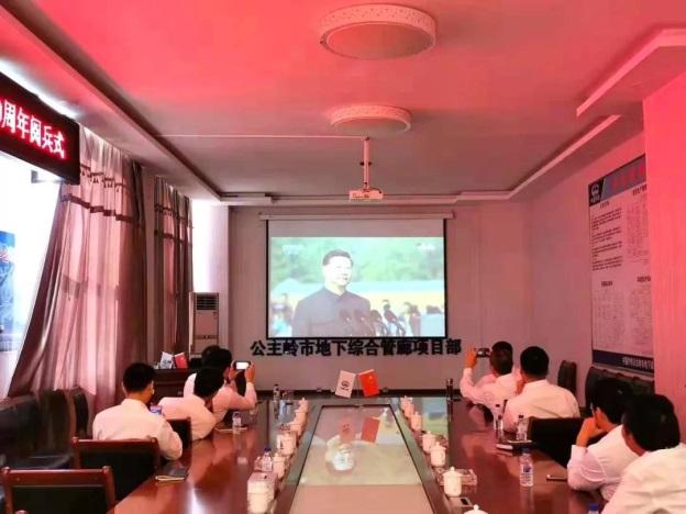 公主岭市干部群众收听收看庆祝中华人民共和国成立70周年大会直播