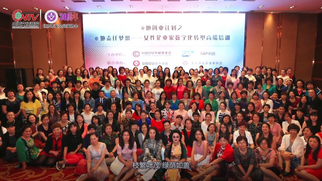《盛世花开》北京市女企业家协会成立三十周年纪念宣传片