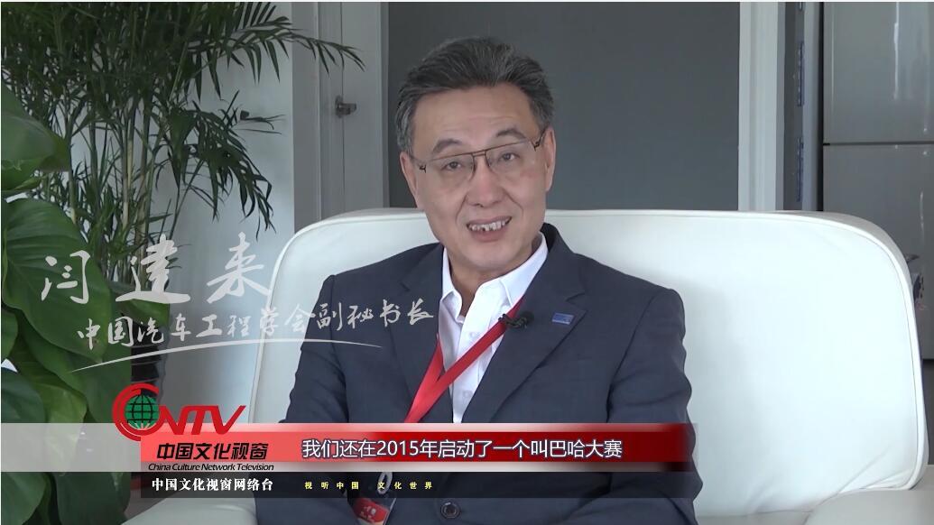中国大学生方程式汽车大赛组委会秘书长闫建来