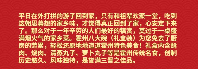 中国文化大拜年 百城文化大庙会 年货推荐——霍州八大碗(礼盒装)