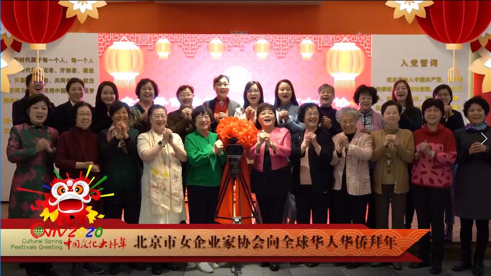 不负时光、芬芳绽放,北京市女企业家协会共奏新时代奋斗凯歌