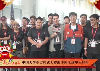 2019中国大学生方程式大赛选手向全球华人拜年,愿新的一年平安快乐,万事如意!