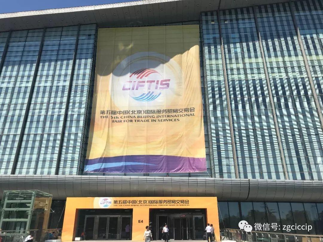 第五届中国(北京)国际服务贸易交易会昨日启幕