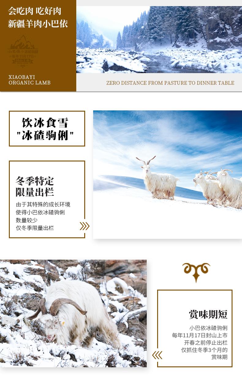 中国文化大拜年 百城文化大庙会 年货推荐——小巴依正宗新疆羊肉整羊精选礼盒装