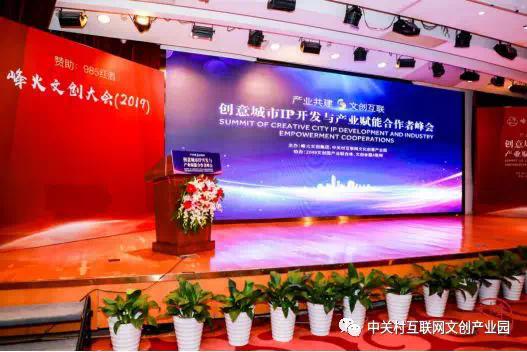 中关村互联网文化创意产业园举办城市IP开发与产业赋能峰会