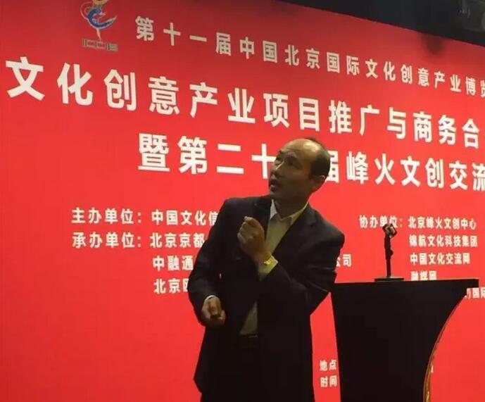 中关村互联网文化创意产业园董事长齐康丞应邀参加第十一届中国北京文博会发表主旨演讲