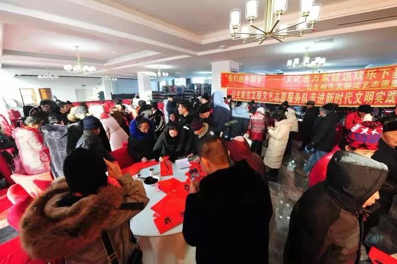 """公主岭市文联2020年""""我们的中国梦""""——文化进万家活动启动"""