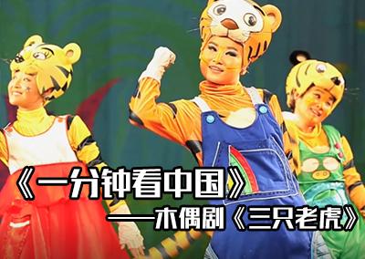 经典再现 中国木偶剧院出品《三只老虎》精彩片段 #一分钟看中国