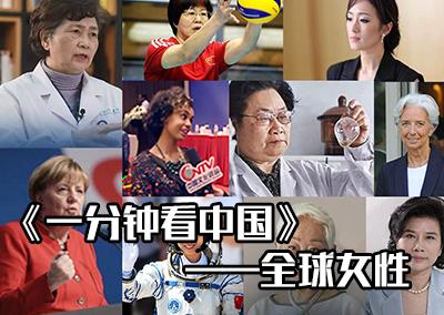 致敬每一个精彩的人生 《全球女性》栏目重磅上线 #一分钟看中国