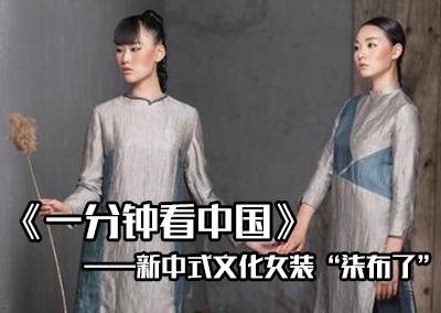 穿戴文化出行 不被生活淹没 新中式文化女装柒布了的诗意之美 #一分钟看中国