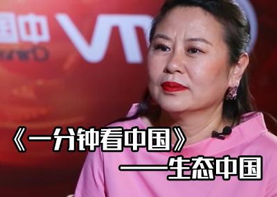 道法自然 万象昭昭《生态中国》栏目上线预告 #一分钟看中国
