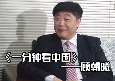 人文才是人类最后的追求 原民政部副部长顾朝曦专访 #一分钟看中国