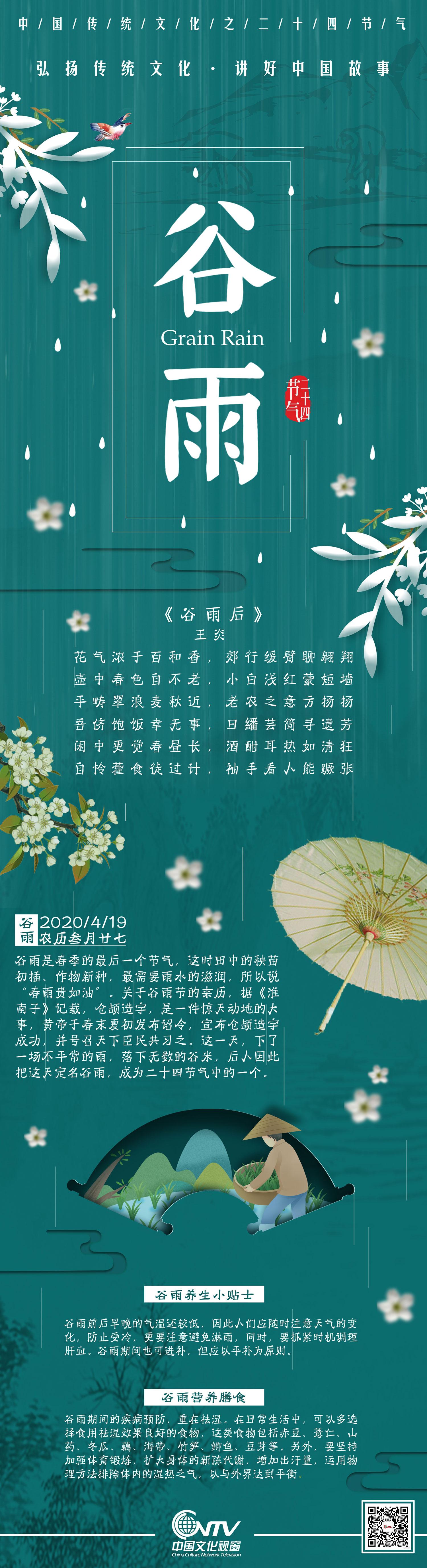 """中国传统文化二十四节气之""""谷雨""""#一分钟看中国"""