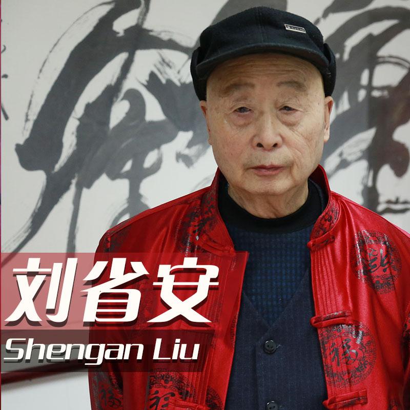 纸上云烟三夏汗——刘省安在线作品展