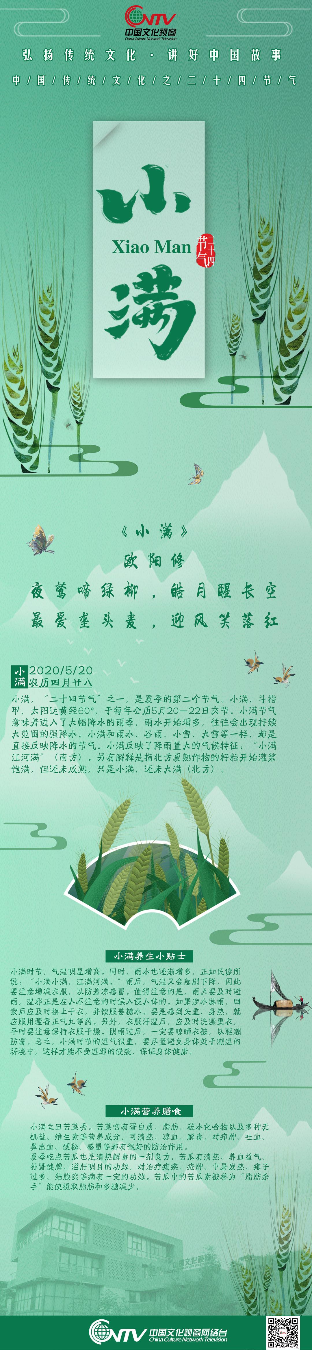 """中国传统文化二十四节气之""""小满""""#一分钟看中国"""
