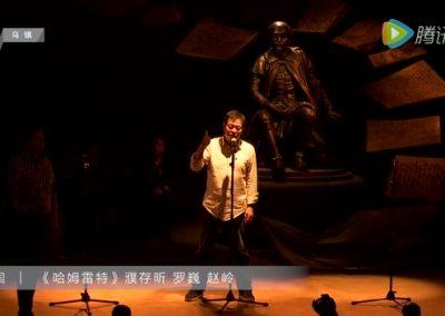 濮存昕:生存还是毁灭 莎士比亚朗诵会