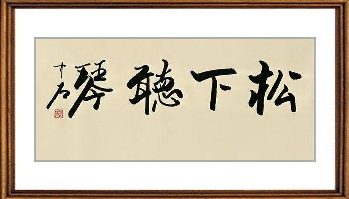 欧阳中石称练字先做人 习字要讲从哪里来到哪里去