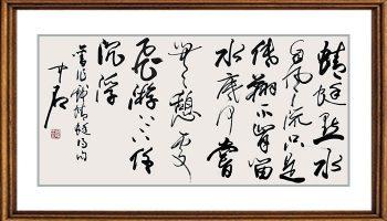 """欧阳中石谈关于""""中华文字""""的憧憬"""