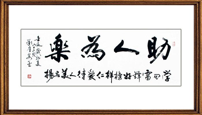 纸上云烟三夏汗 胸中碑帖五更磨——记88岁书法家刘省安