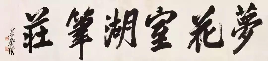 齐白石:史上最牛北漂