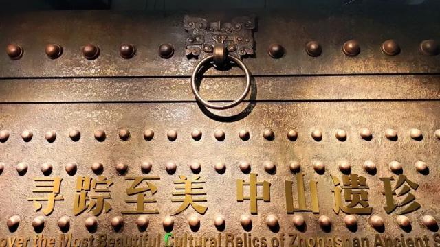 中山国文化:石家庄的历史根脉和文化灵魂