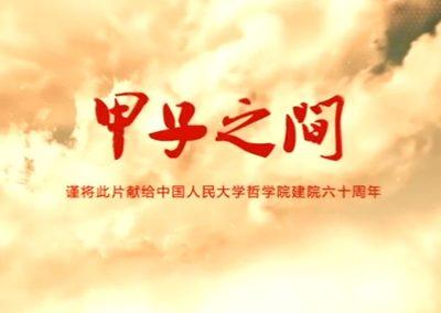 《甲子之间》中国人民大学哲学院(系)建院六十周年院庆片