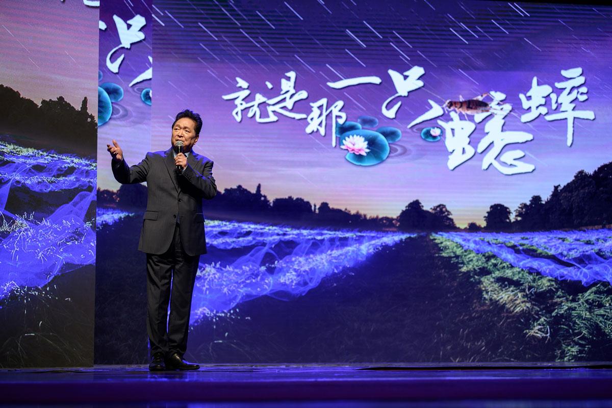瞿弦和《就是那一只蟋蟀》--2019第二届天津名家公益朗诵会