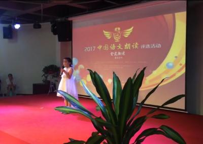 2017中国语文朗读评选活动 贵州黔西南分站活动视频