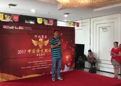 2017中国语文朗读评选活动 河北石家庄分站活动视频