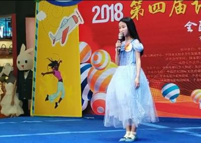 2018华韵之声语文朗读大会 湖南襄阳选手视频