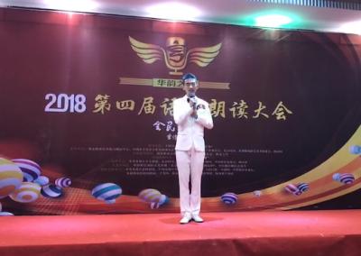 2018华韵之声语文朗读大会 通辽分站视频