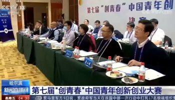"""第七届""""创青春""""中国青年创新创业大赛在哈尔滨落幕"""