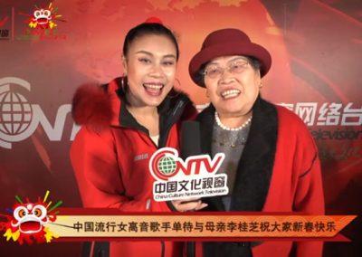 流行女高音歌唱家单待与母亲李桂芝:恭祝全球华人 吉祥如意 牛气冲天