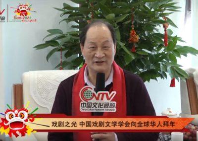 戏剧之光 中国戏剧文学学会向全球华人拜大年