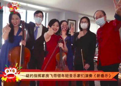 美国亚文交响乐团指挥房飞带领青年艺术家在纽约奏响《新春乐》祝您新春快乐