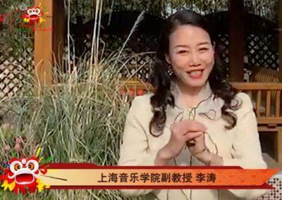 上海音乐学院副教授李涛:祝福大家 牛年大吉大利